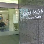 谷町 大阪府パスポートセンター本所