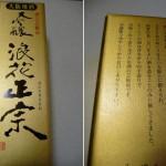 阪南 酒造所見学 浪花酒造有限会社 (2)
