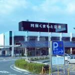 中九州旅行 ⑬ 帰阪 阿蘇くまもと空港