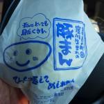 2015初秋 虎キチ 四国縦断 ⑤ 高知~四万十川 道の駅あぐり窪川