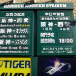 聖地 甲子園 阪神タイガース2016(06/03 交流戦 西武戦)