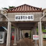 2016夏 虎キチ旅行記  沖縄 (10) 那覇  旧海軍司令部壕