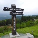 2016秋 虎キチ 旅行記 in 飛騨・北陸(2)高山 ひるがの高原