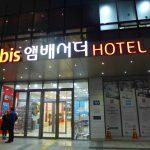 2017春 虎キチ 海外旅行記 in 釜山(4)ホテル イビスアンバサダー釜山シティセンター