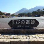 2017春 虎キチ 旅行記(6)宮崎・小林市 生駒高原~えびの高原