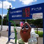 2017 夏 虎キチ 旅行記 in 沖縄(10)ホテル~観光 嘉手納・ひめゆりの塔