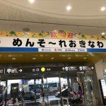 2018 初春 虎キチ 旅行記 in 沖縄(1)関西国際空港へ