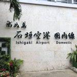 2018 春 虎キチ 旅行記 in 沖縄・石垣島(12)~帰阪