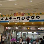 2018 初夏 虎キチ 旅行記 in 沖縄 (1)関西国際空港へ