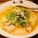 本町 ラーメン 麺や佑