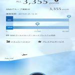 【2019 SFC修行《2》】 2月 沖縄(11)ANA1734便 OKA-KIX