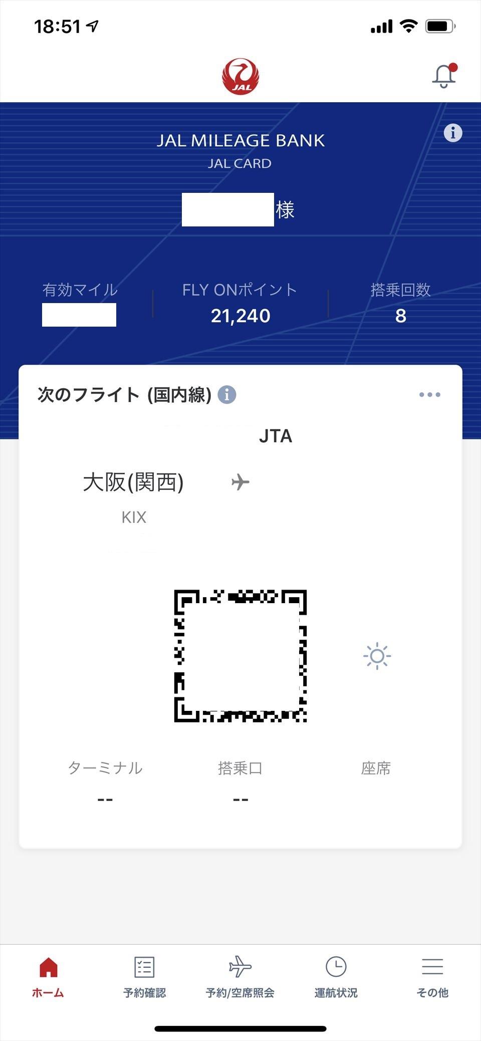 虎キチ 2020【FEB-1】(14)旅行記 JGC修行《8》JAL 2502便 CTS-KIX-7
