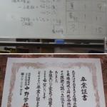 讃岐ツアー 琴平(金比羅) 中野うどん学校