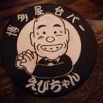 福岡・中洲川端 屋台バー えびちゃん