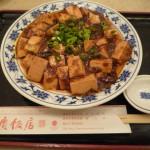 神戸 四川料理 重慶麻婆豆腐店