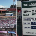 日帰り旅行記(4) 広島遠征 MAZDA ZOOM-ZOOM スタジアム広島