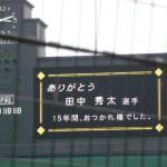 聖地 阪神甲子園球場 阪神タイガース(9/23ファーム SB戦)