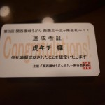 心斎橋 中国料理 大成閣 【第3回 巡礼達成者パーティー】