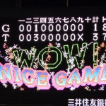 聖地 阪神甲子園球場 阪神タイガース2010(09/29 読売戦)