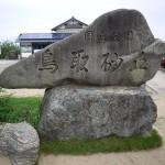 鳥取 【8】鳥取砂丘