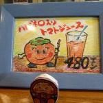 京都・東向日 京都激辛商店街 cafe mahoroba(マホロバ)