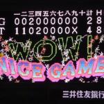 聖地 阪神甲子園球場 阪神タイガース2011(06/24 読売戦)