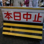 聖地 阪神甲子園球場 阪神タイガース2011(08/27 ヤクルト戦)