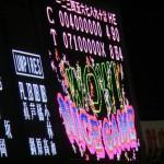 聖地 甲子園 阪神タイガース2014(04/30 広島戦)