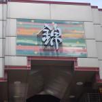 京都 散歩 錦市場