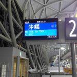 2017 初冬 虎キチ 旅行記 in 沖縄(1)関西国際空港へ