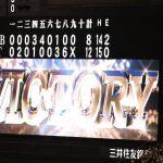 聖地 甲子園 阪神タイガース2019(04/09 横浜DeNA戦)
