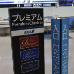 2019 11月 虎キチ 旅行記 in 沖縄(2)関西国際空港~沖縄へ