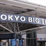 2019 10月 虎キチ 旅行記 in 東京(7) イベント 東京ビッグサイト 東京モーターショー2019
