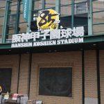 聖地 甲子園 阪神タイガース  2020(09/30 中日ドラゴンズ戦)