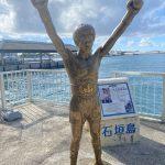 虎キチ 2020【SEP-1】旅行記(6)沖縄 JGC 那覇ー石垣島~西表島