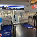 虎キチ 2020【NOV-2】旅行記(1)SFC 神戸空港