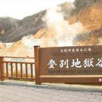 虎キチ 2020【NOV-1】旅行記(3) 北海道・登別 観光 地獄谷・クマ牧場