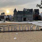 虎キチ 2020【Dec-1】旅行記 福岡(4)宿泊 博多 エクセルホテル東急