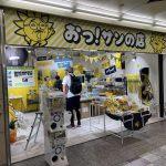 神戸 雑貨 デュオ神戸 おっ!サンの店